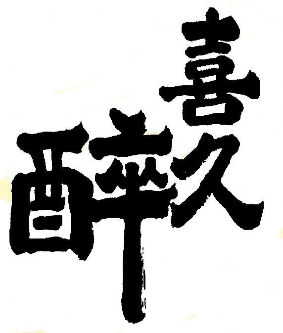 kikuyoi