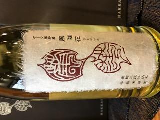 hakkaisan-shouchu1